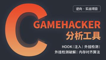 GameHacker分析工具
