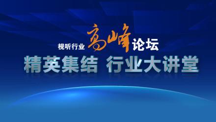 大讲堂:视听行业高峰论坛