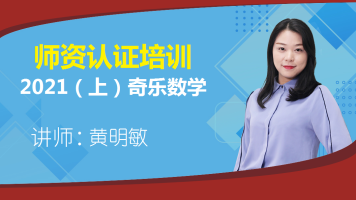 2021(上)奇乐数学师资认证培训