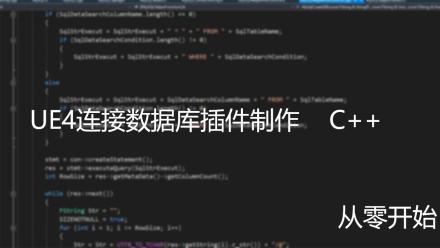 UE4连接数据库插件制作  C++ 从零开始