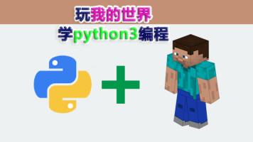 玩我的世界学python3编程