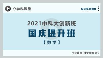 2021中科大创新班思维集训班
