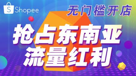 【必学】shopee虾皮无门槛开店抢占东南亚红利直播课程【将来】