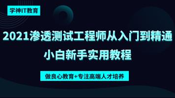 Kali渗透/Web安全/黑客攻防/渗透测试/网络安全-小白入门课程