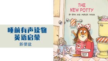 绘本故事 -《The New Potty》新便盆