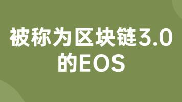 被称为区块链3.0的EOS