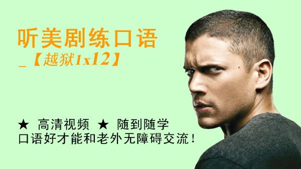 听美剧练听力口语_越狱1x12 (四六级SAT留学自考研托福雅思)
