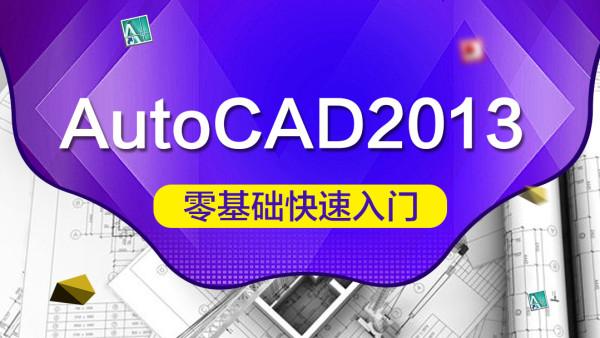 CAD2013基础入门到深入CAD教程CAD机械CAD建模CAD绘图CAD制图