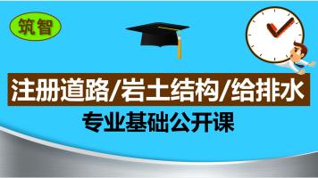 注册道路/岩土/结构/给排水专业基础公开课