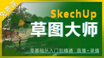 SU/SK/SketchUp方案快速表现教程/草图大师建模渲染/空间推演教程
