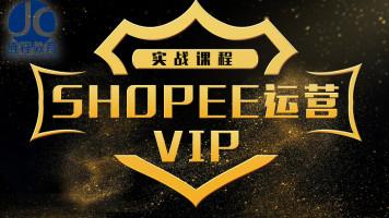 【VIP学习卡】Shopee东南亚跨境平台电商红利新蓝海