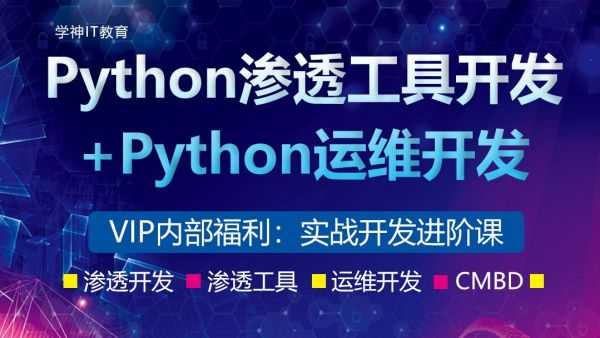 Python渗透工具开发+Python运维开发
