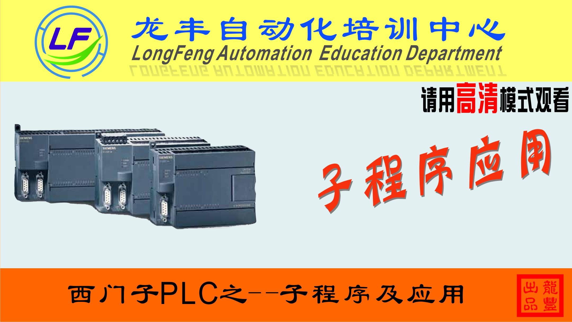 西门子PLC-s7200子程序应用