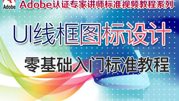 【吴刚大讲堂】UI线框图标设计零基础入门标准教程