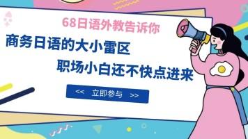 68日语 商务日语外教课堂