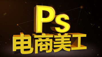 VIP体验课 PS综合实战课---聚心恒教育5【腾讯课堂认证机构】