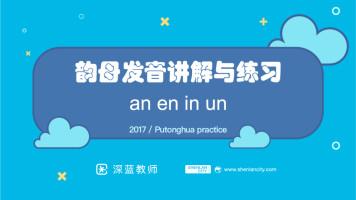普通话韵母发音讲解与练习6-an、en、in、un