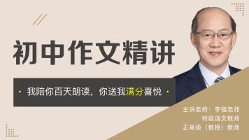语文特级教师李强初中作文直播课堂