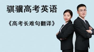 高考英语长难句翻译