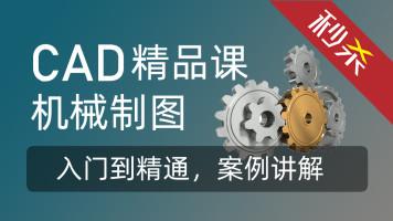 CAD机械制图精华案例讲解 视频教程 autocad机械教程 机械绘图