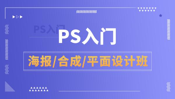 PS教程/海报