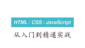 HTML CSS JS 从入门到精通