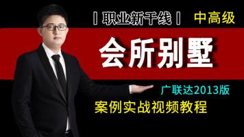 【职业新干线】会所别墅-案例实战【广联达2013版】