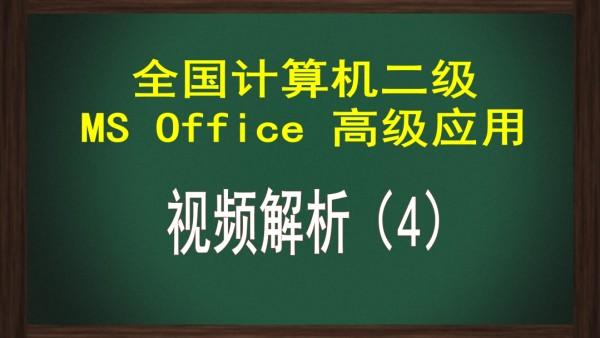 科杰教育计算机二级MS Office 高级应用(四)