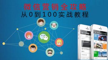 微信营销全攻略:从0到100实战教程