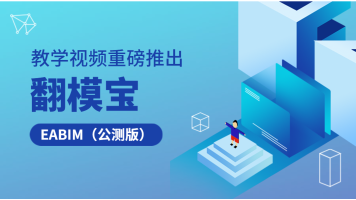 翻模宝EaBIMFM(公测版)教学视频重磅推出!