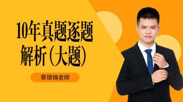 【蔡德锦数学三轮】10年真题逐题解析(大题)