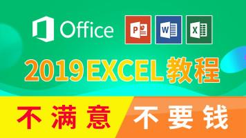 office2019办公软件入门到精通excel表格函数全套视频教程