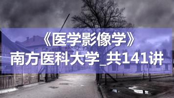 K9270_《医学影像学》_南方医科大学_共141讲
