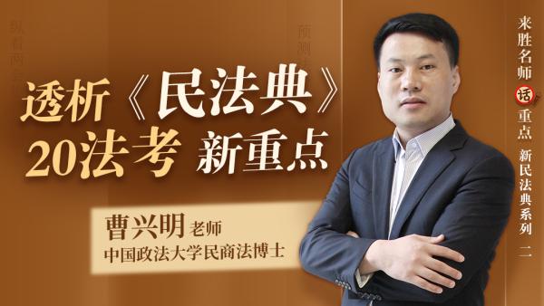 名师话重点解读新民法典系列——法考专场——曹兴明