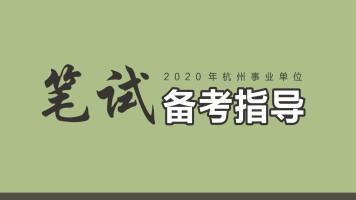 2020年杭州西湖事业单位笔试备考指导