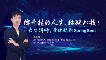 从零学习微框架SpringBoot【北风网出品】