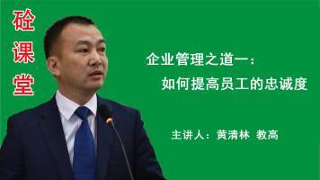 黄清林——企业管理之道一:如何提高员工的忠诚度