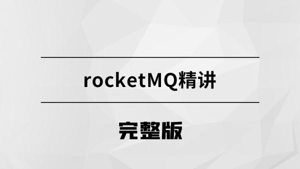 消息中间件-RocketMQ【马士兵教育】