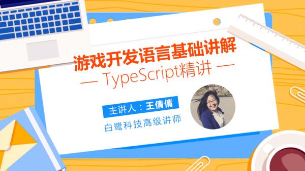 白鹭游戏开发语言基础讲解 -TypeScript精讲