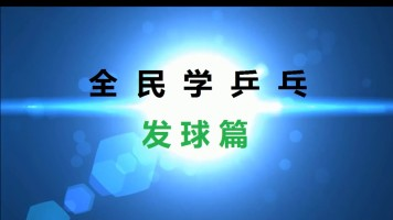 《全民学乒乓发球篇》乒乓球教学视频教程