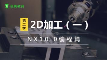 UG NX数控编程第二季  2D加工(一)