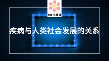托福TOEFL阅读中疾病与人类社会的发展到底有什么关系?