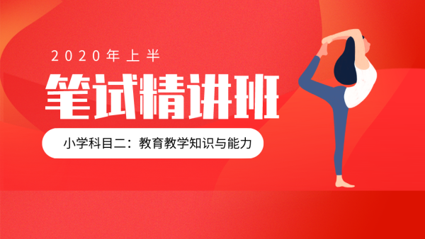 2020年教师资格证小学笔试精讲班(科目二)【杜杜老师】