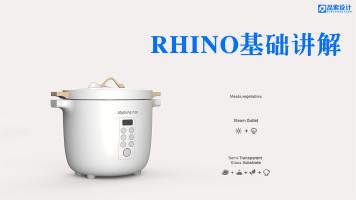 犀牛(rhino)基础建模讲解