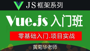 Vue.js商城15天从零实战 在线视频培训课程