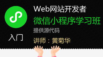 Web网站开发者-微信小程序零基础学习班(540节课)