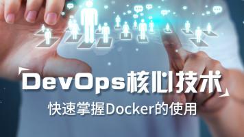 软件测试-DevOps核心技术--快速掌握Docker的使用【特斯汀学院】