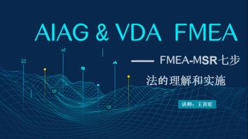 FMEA-MSR七步法的理解和实施
