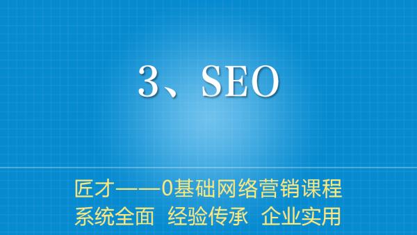 【匠才0基础网络营销课程系列】3、网站优化推广/SEO/关键词排名