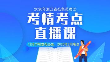 2020年浙江公务员考试考情考点直播课